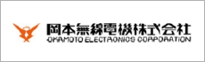 岡本無線電機株式会社