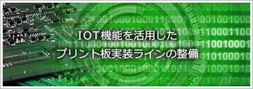 IOT機能を活用したプリント板実装ラインの整備