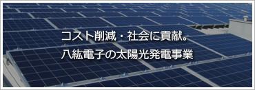 コスト削減・社会に貢献。八紘電子の太陽光発電事業